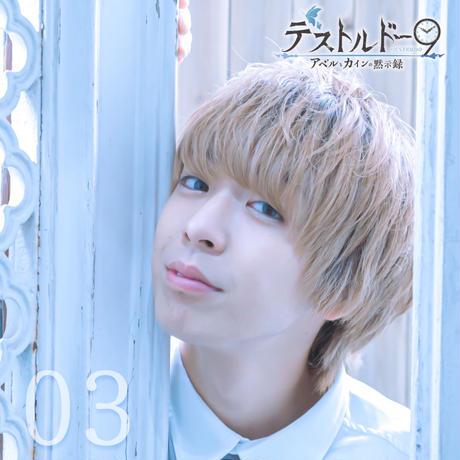 第03話「虫籠のピグマリオン」/デストルドー9 〜アベルとカインの黙示録〜