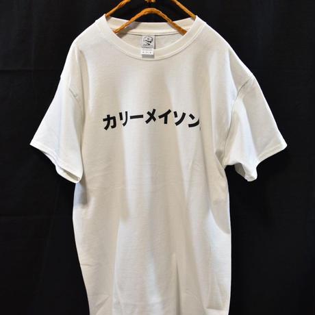 カリーメイソン®︎  S/S TEE