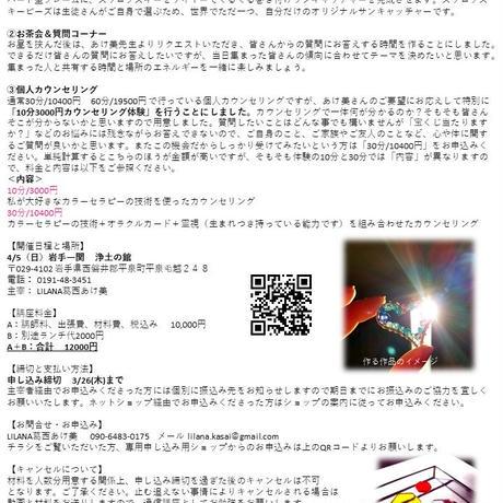 4/5(日)岩手一関にて開催【ハート形ミニ・サンキャッチャーWS+お茶会+個人カウンセリング10分 開催します