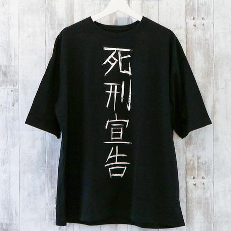 死刑宣告 BIG Tシャツ