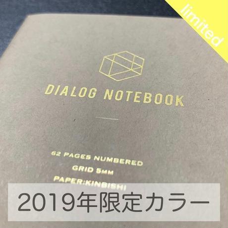 ダイアログノート 2019 Limited Edition 「Gold」(3冊パック)|DN001(方眼)