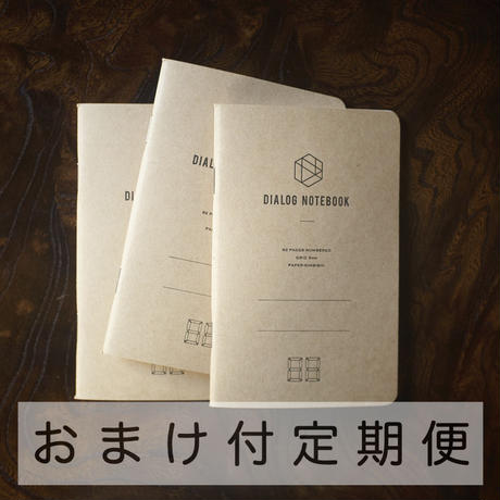 3か月定期便|ダイアログノート(3冊パック)|DN001(方眼)【おまけ付】