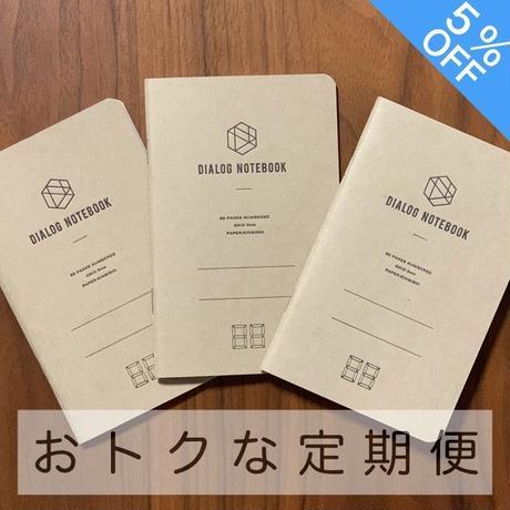 3か月定期便|ダイアログノート(3冊パック)|DN001(方眼)【5%OFF】
