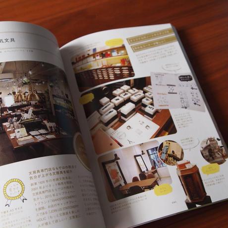 書籍|ニッポン全国文房具店ガイド|サインカード付