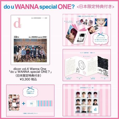dicon vol.4 Wanna One 「do u WANNA  special ONE?」(日本限定特典付き)