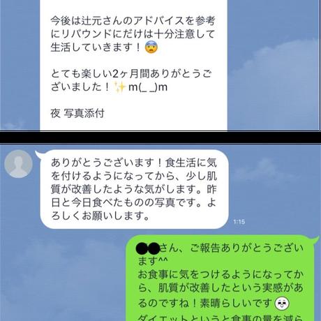 LINEでパーソナルダイエット<3ヶ月コース>(12週間)