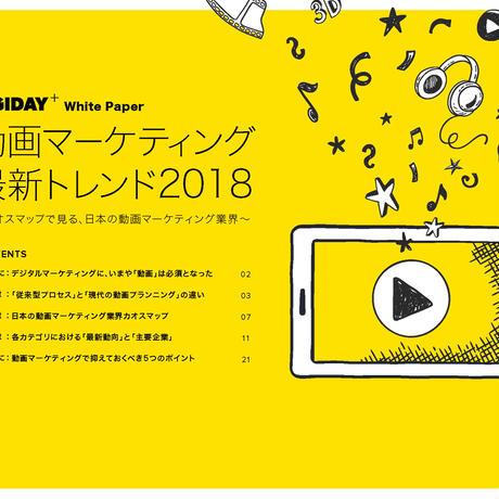 動画マーケティング 最新トレンド2018