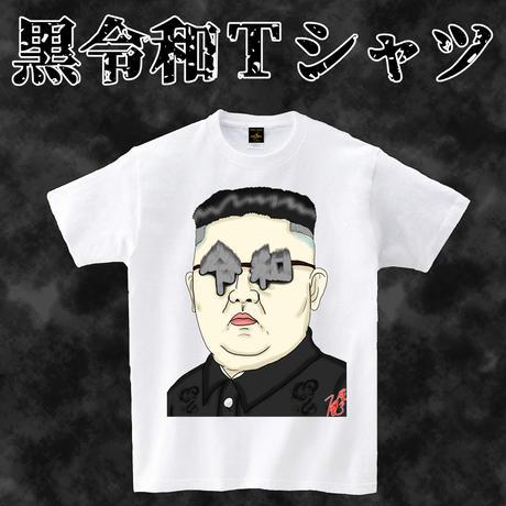 黒令和Tシャツ