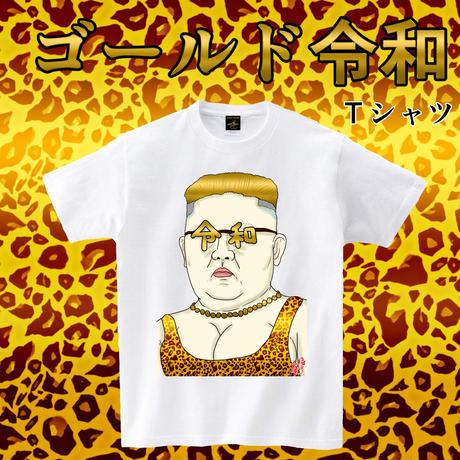 ゴールド令和Tシャツ