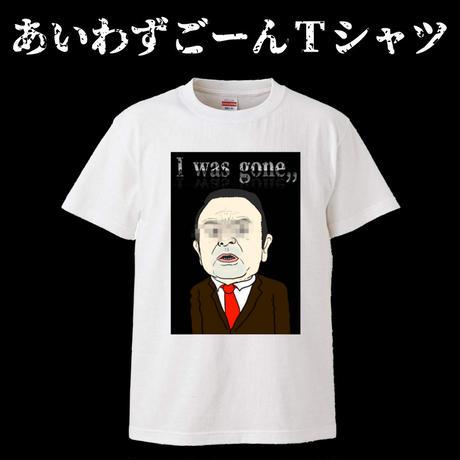 あいわずごーんTシャツ