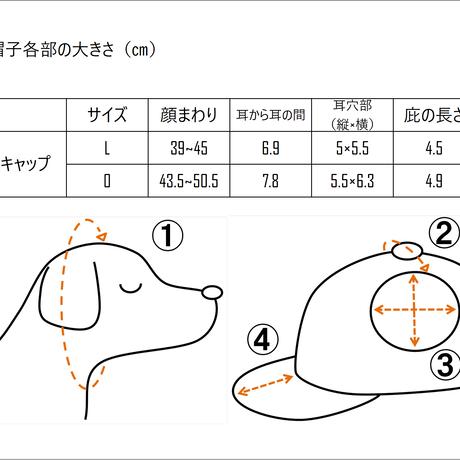 キャップ(中型犬用)もこもこシリーズ全6種・受注生産