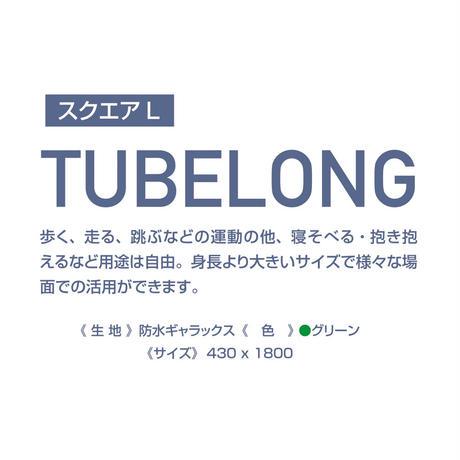 TUBELONG(チューブロング)