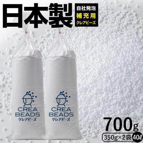 補充ビーズ350g2袋セット