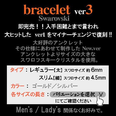 ブレスレット【スワロフスキー】Ver3☆DIVINEオリジナル