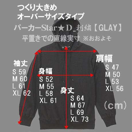パーカー  Star★D 刺繍  ★GLAY★