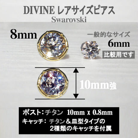 ピアス【スワロフスキー】新Ver☆DIVINEオリジナル