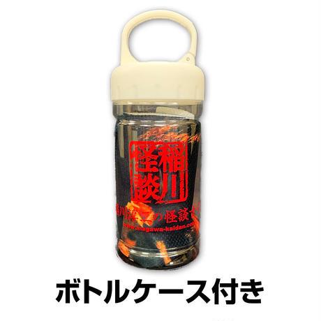 霊感タオル<ボトルケース付>