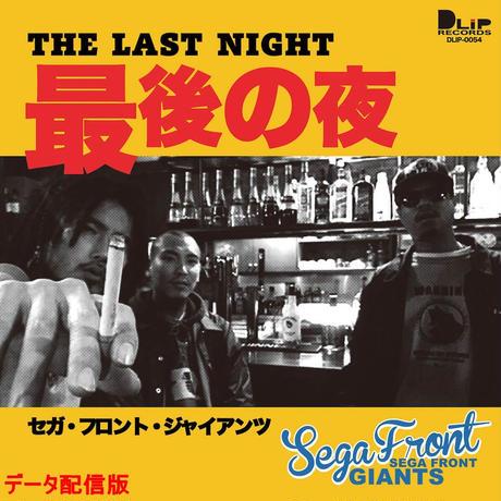 SEGA FRONT GIANTS / 最後の夜 (instrumental)