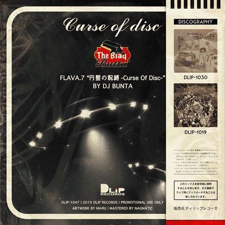 "【The Blaq Butta' #007】""Curse Of Disc -円盤の呪縛-"" Mixed by DJ BUNTA"