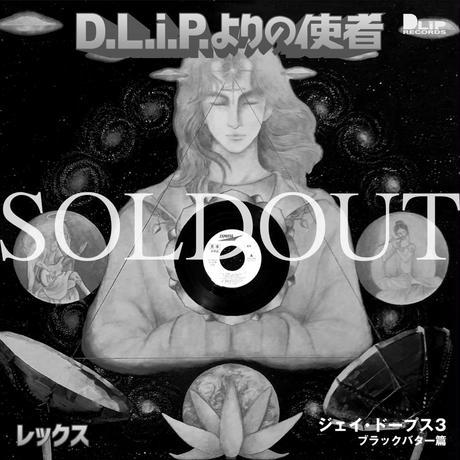 """【The Blaq Butta' #005】""""J-DOPS 3"""" Mixed by DJ LEX"""