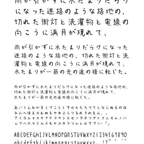 OTFフォント・手書き日本語書体[TA河野_Lig]