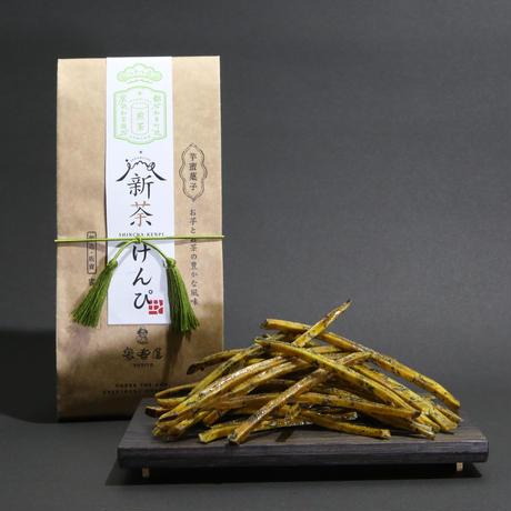 【季節限定】新荼けんぴ   袋入り《煎茶》