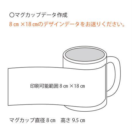 ※店頭引取バージョン オリジナルマグカップ製作サービス 2101710017901