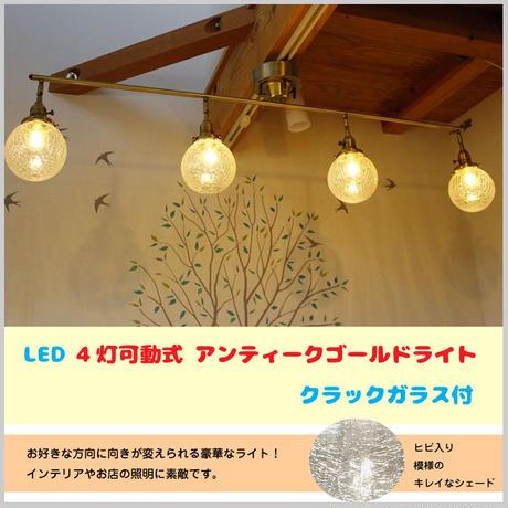 LED 4灯 クラシック ゴールド クラック ガラス 可動式 角度調整可能 インテリア ディスプレイ ひび割れ模様 照明 ライト スイッチ付 JR
