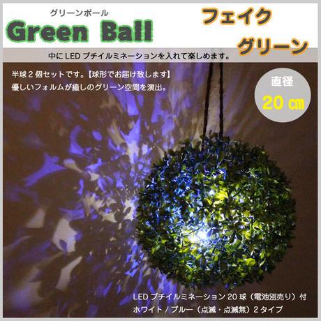 グリーンボール LED プチイルミ付 【白×青】 ライト 照明 リビング ディスプレイ フェイクグリーン プレゼント カフェ 店舗 オリジナル BN