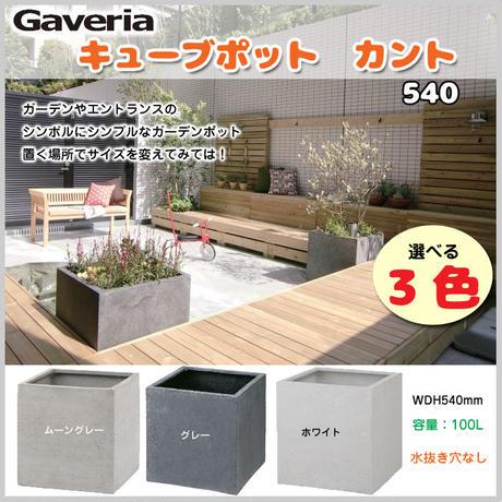 ポット プランター ガーデン ガベリア キューブポット カント 540 全3色 エントランス 玄関 オフィス 施設 サロン ホテル ポリテラゾ YT-351(540)