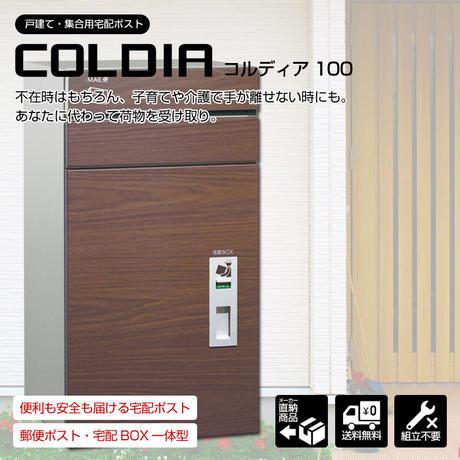【UNISON/ユニソン】COLDIA100 コルディア100 宅配ポスト 【前入れ前出し】(全5色)YT-53