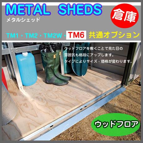 オプション ≪ TM6用 ≫ 【 METAL  SHEDS メタルシェッド 】 ウッドフロア 物置 屋外収納 敷板 GA-420