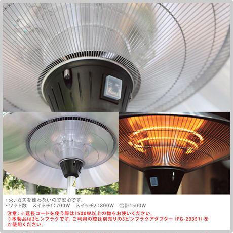 パティオヒーター 屋外 室内 暖房 ヒーター ハロゲン 電気 アウトドア 庭 商業施設 公共 暖 イベント BBQ JB-59(13070)