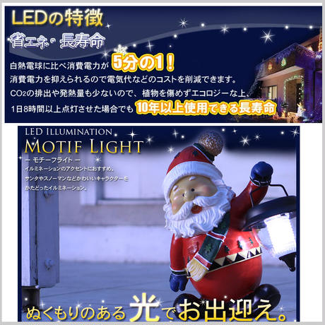 コロナ LED ソーラーライト サンタ 庭 ガーデン イルミネーション 充電 エコ クリスマス オブジェ クリスマス 〔 SLR4 〕CR-93