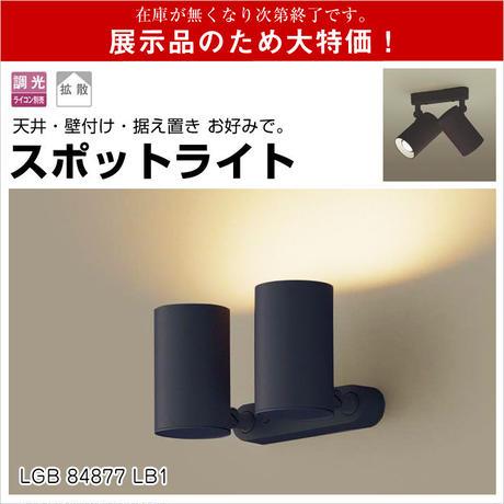 アウトレット LGB84877 LB1 天井直付 壁直付 据置取付 LED ( 電球色 ) スポットライト 美ルック 拡散タイプ 調光タイプ ( ライコン別売 )展示品 Panasonic
