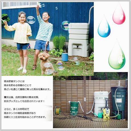 雨水タンク アクアまる140 洗車 ガーデニング 非常用 アダプター付 災害時 トイレ コンパクト GA9-380