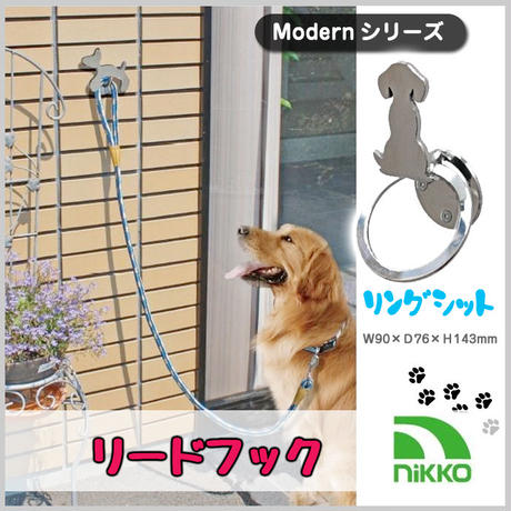 リードフック 犬 ドッグ シャワー ホルダー 繋ぐ 紐 ステンレス 玄関 リングシット お店 カフェ シャンプー nikko ニッコー NK-92(Modern)