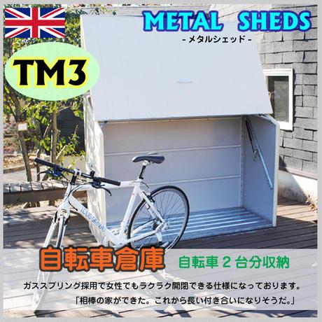 【 METAL SHEDS メタルシェッド TM3 】デザイン倉庫 収納 保管 ≪ 全2色 ≫ 自転車倉庫 車庫 タイヤ ガーデン 灯油 ゴミ GA-419 ( D60TM3 )