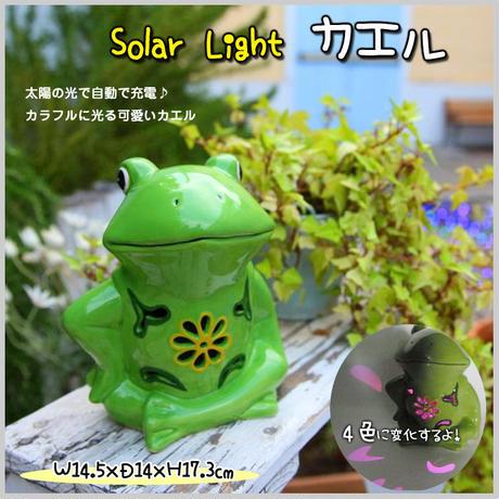 LED ソーラーライト カエル ガーデン 庭 室内 陶器 4色 変色 イルミネーション ライト 照明 灯り オブジェ 電気代0円 プレゼント CR-93(SLR54)