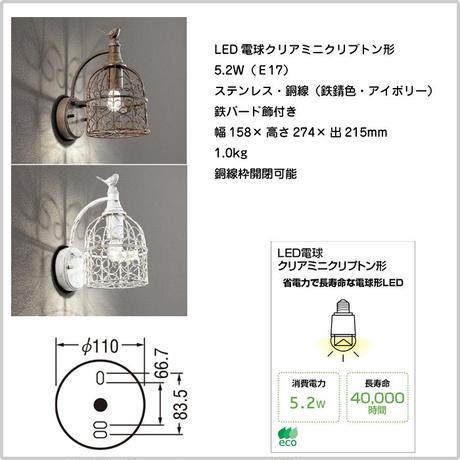 【100V人感センサー付き LEDポーチライト】バードケージ(全2色)YT-P203