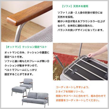ソファ 椅子 コーデュロイ グレー 肘掛け付き 天然木 インテリア 家具 二人掛け用  ディスプレイ AZ ( HS-555 )