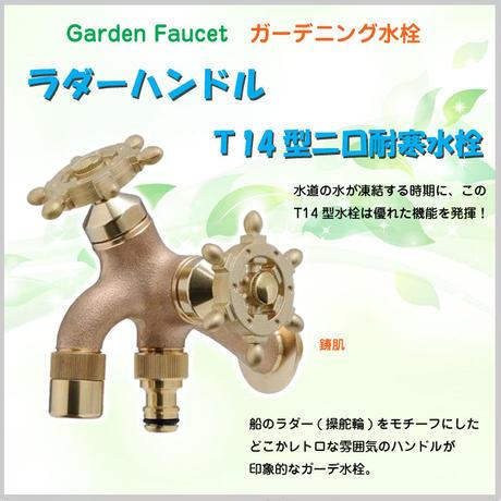 蛇口 二口 ガーデニング水栓 ラダーハンドル T14型耐寒水栓 鋳肌 ホース 庭 水回り 水道 アンティーク OO12-119