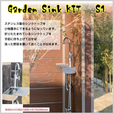 ガーデンシンク ステンレス 水栓 水道 壁面 シンプル スリム 給排水管セット 蛇口付 庭 ガーデン テラス 洗う US-282(KIT-S1)