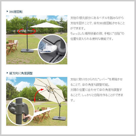 パラソル ガーデン 日よけ【東谷 Azumaya】庭 テラス 360度回転 角度調整 開閉レバー 全2色 ベース付 AZ3(RKC-629)