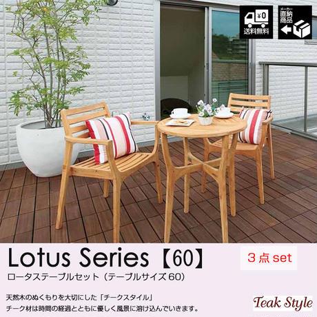 テーブルセット【Teak Style チークスタイル】ロータス 天然木 ガーデンファニチャー  3点セット 60サイズ 丸テーブル アームチェア 椅子  TK-P1239