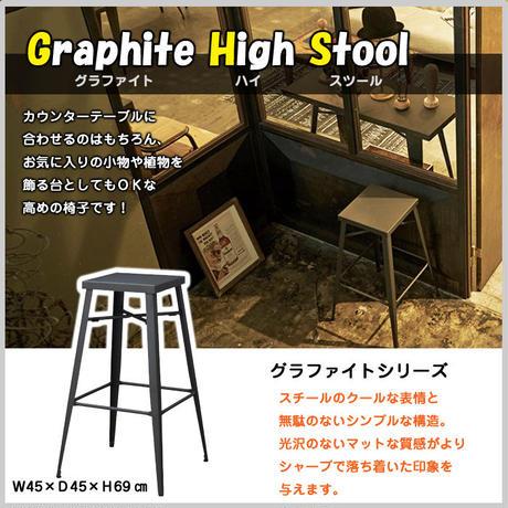 ハイスツール グラファイト スチール 椅子 チェア ディスプレイ インテリア 家具 スタイリッシュ 東谷 Azumzya AZ3-156 ( GRP-335 )