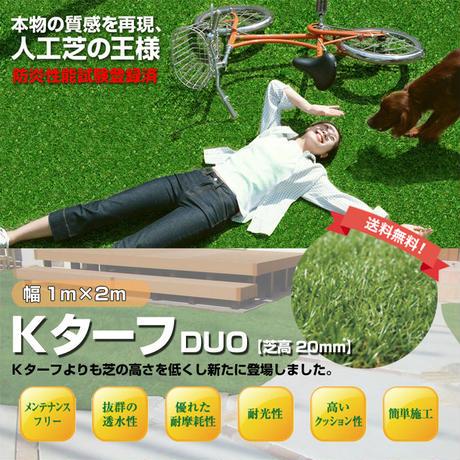 人工芝 20mm 1m × 2m カット Kターフ DUO デュオ Kturf 防炎 安心 高品質 芝生 屋内 屋外 ベランダ テラス 庭 ML-p210