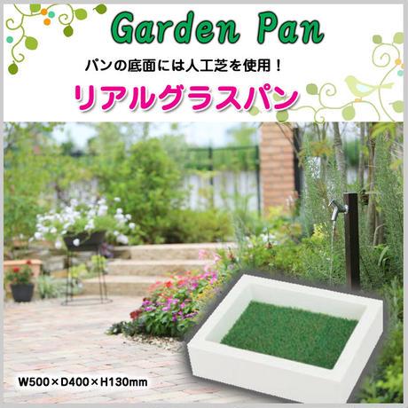 ガーデンパン 水受け 水栓 ペット 水浴び ホワイト スクエア 足 人工芝 流し 庭 スクエア 四角 リアルグラスパン 水道 OO12-95(GM3-REGP)