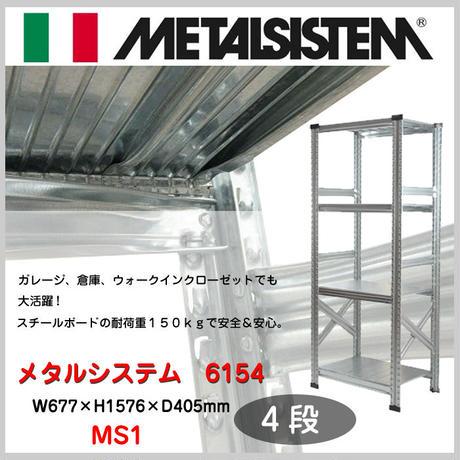 棚 ラック【METAL  SYSTEM メタルシステム】スチール棚 ≪MS1≫ 4段 組み立て簡単 ガレージ インテリア ショップ キッチン 収納 タイヤ GA-344(MS1)