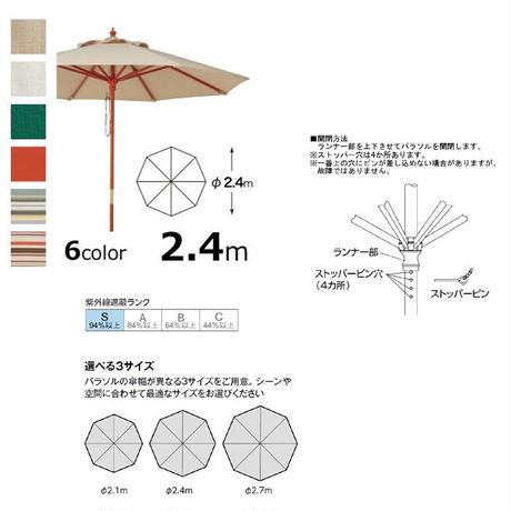 【マーケットパラソル】ガーデン パラソル(全6色)【2.4m】TK-P1152